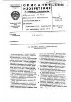 Патент 674236 Телефонная система с автоматическим ответом на вызов