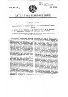 Патент 17130 Приспособление к ткацким станкам для автоматической смены шпуль