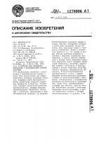 Патент 1278906 Устройство для считывания информации с металлической кодовой пластины