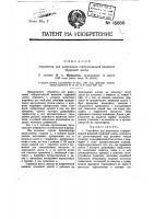 Патент 15888 Устройство для разрезания отформованной машинной торфяной ленты