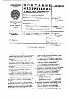 Патент 829660 Смазочная композиция