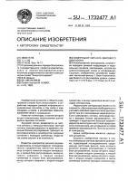 Патент 1732477 Компрессор сигнала звукового диапазона