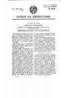 Патент 8675 Химический огнетушитель