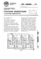 Патент 1589402 Устройство подавления узкополосных помех