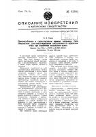 Патент 63389 Приспособление к грязеспускным кранам, например, типа эверластинг, для предотвращения поступления в глушитель воды при нерабочем положении крана
