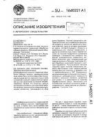 Патент 1640221 Барабан для трепания лубоволокнистого материала