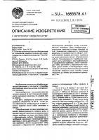 Патент 1685578 Способ изготовления арматуры шкива передачи