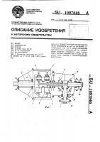 Патент 1097846 Планетарный распределитель момента