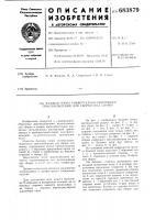 Патент 683879 Базовая опора универсально-сборочного приспособления для сборки под сварку