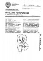 Патент 1397558 Ускоритель сырцового валика в пильном волокноотделителе