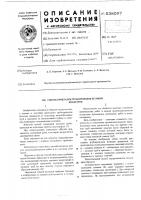 Патент 538097 Способ прокладки трубопроводов больших диаметров