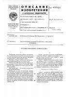 Патент 435325 Бункер экскаватора-дреноукладчика