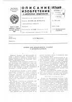 Патент 197449 Бункер для фильтрующей засыпки к дреноукладчикам