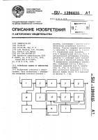 Патент 1394435 Устройство защиты от импульсных помех