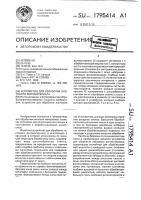 Патент 1795414 Устройство для обработки листового фотоматериала