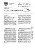 Патент 1794397 Устройство для измельчения грубых кормов