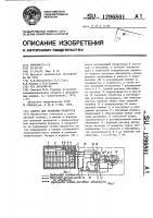 Патент 1296801 Камера для хранения продуктов