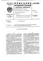Патент 657989 Способ формования