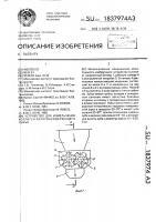 Патент 1837974 Устройство для измельчения коллаген-кератинсодержащего сырья