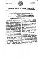 Патент 33198 Устройство для устранения эхо-вызова в аппаратах многократной телефонии