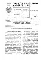 Патент 635654 Способ обогащения медьсодержащих руд