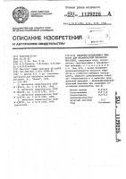 Патент 1129225 Смазочно-охлаждающая жидкость для механической обработки металлов