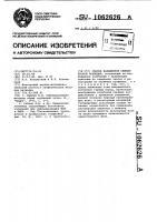 Патент 1062626 Способ наведенной сейсмической разведки