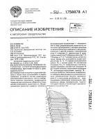 Патент 1758878 Микрополосковое приемное устройство супергетеродинного приемника миллиметрового диапазона волн