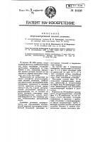 Патент 10426 Ветро-электрическая силовая установка
