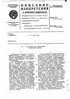 Патент 745631 Устройство для закрепления и кантовки изделий