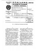 Патент 884733 Устройство для измельчения материалов