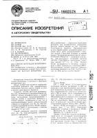Патент 1602578 Способ флотации флюоритовых руд