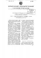 Патент 75900 Станок для резки акрилата