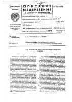 Патент 623055 Устройство для пульсирующего сжигания топлива