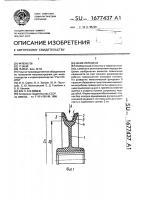 Патент 1677437 Шкив передачи