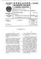 Патент 918569 Гидрокомпрессор