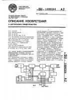 Патент 1499504 Способ записи и воспроизведения информационных звуковых сигналов в цифровом виде и устройство для его осуществления