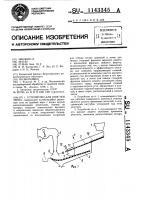 Патент 1143345 Устройство для очистки зерна