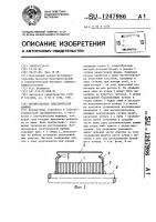 Патент 1247986 Магнитопровод электрической машины