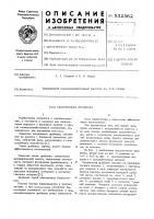 Патент 532362 Молотковая дробилка