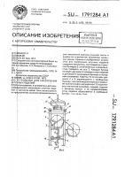 Патент 1791284 Устройство для накопления штучных изделий