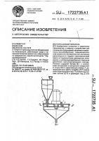 Патент 1722735 Порошковый питатель