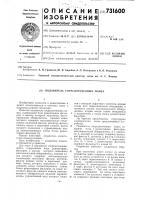 Патент 731600 Подавитель сосредоточенных помех