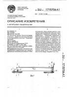 Патент 1715706 Устройство для подъема длинномерной конструкции