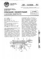 Патент 1523600 Устройство для разрыхления лубоволокнистого материала