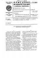 Патент 711064 Полимерная композиция на основе полиэтилена низкой плотности