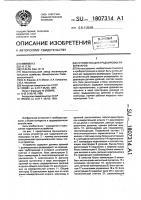 Патент 1807314 Устройство для градуировки резервуаров