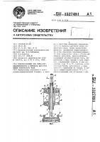 Патент 1527481 Приспособление для измерения параллельности и перекоса шатунной шейки коленчатого вала