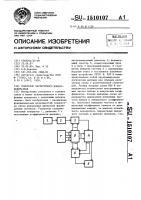 Патент 1510107 Генератор тастатурного номеронабирателя