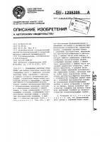 Патент 1208308 Скважинная насосная установка